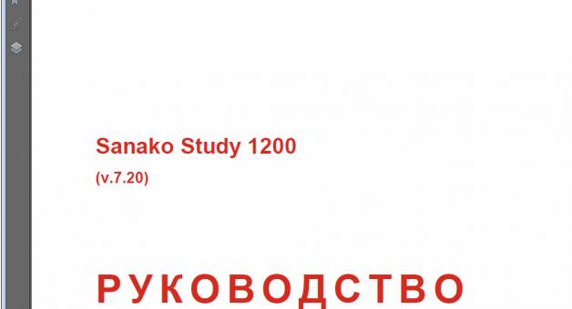 Руководство пользователя Study 1200, Study 700 и Study 500 (v.7.20) на русском языке