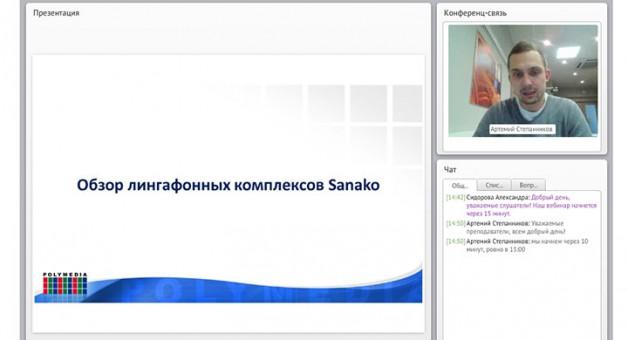 Вебинары / Обзор лингафонных комплексов SANAKO, их использование в изучении иностранных языков